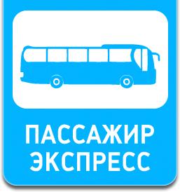 Пассажир Экспресс